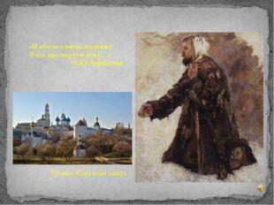 Троице-Сергиева лавра «И кто-то камень положил В его протянутую руку…» М.Ю.Ле