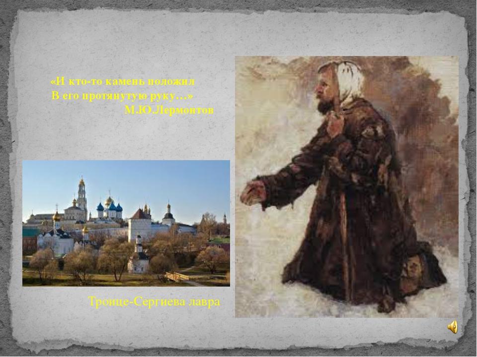 Троице-Сергиева лавра «И кто-то камень положил В его протянутую руку…» М.Ю.Ле...