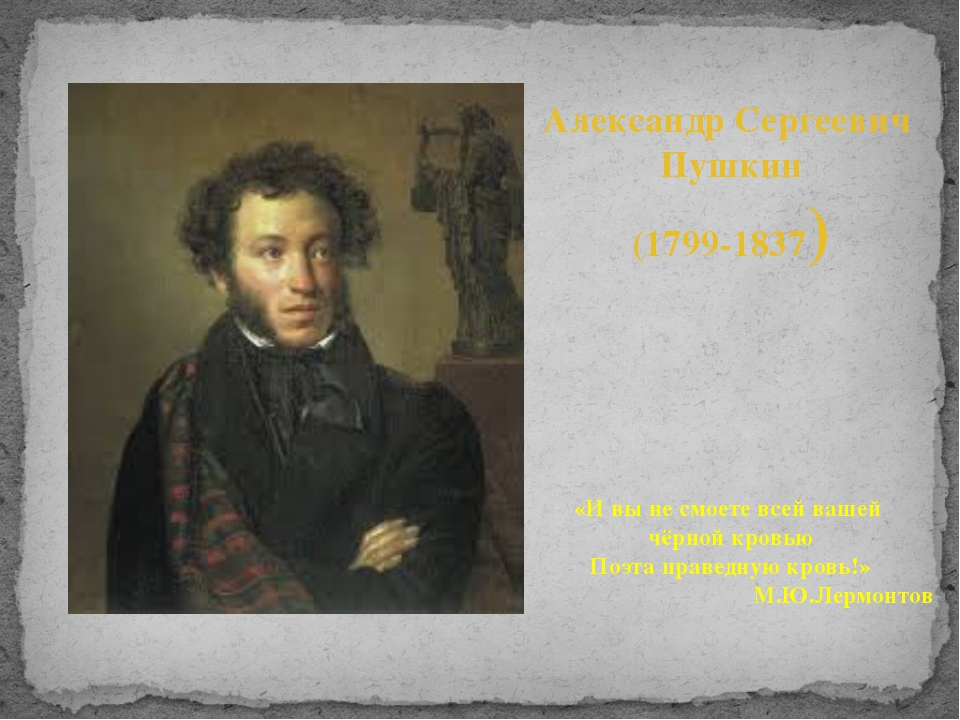 Александр Сергеевич Пушкин (1799-1837) «И вы не смоете всей вашей чёрной кров...