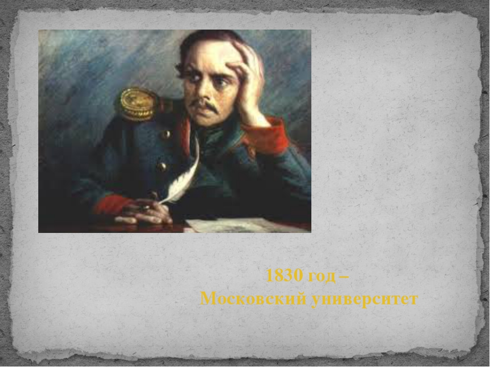 1830 год – Московский университет