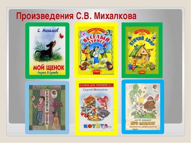 Произведения С.В. Михалкова
