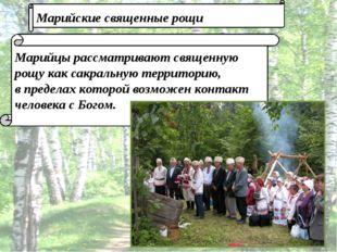 Марийские священные рощи Марийцы рассматривают священную рощу как сакральную