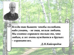 Всегда так бывает: чтобы полюбить надо узнать, - не зная, нельзя любить. Мы о