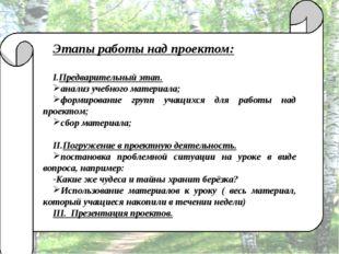 Этапы работы над проектом: Предварительный этап. анализ учебного материала; ф