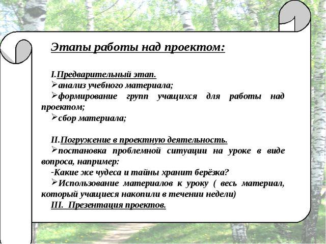Этапы работы над проектом: Предварительный этап. анализ учебного материала; ф...