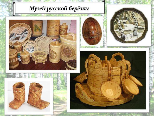 Музей русской берёзки