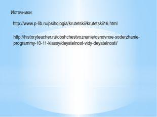 Источники: http://www.p-lib.ru/psihologia/krutetskii/krutetskii16.html http:/