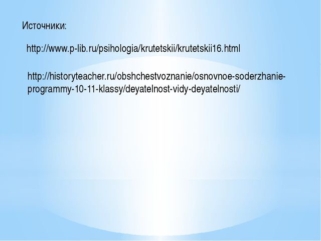 Источники: http://www.p-lib.ru/psihologia/krutetskii/krutetskii16.html http:/...
