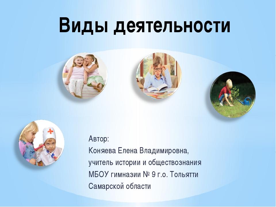 Автор: Коняева Елена Владимировна, учитель истории и обществознания МБОУ гимн...