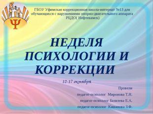НЕДЕЛЯ ПСИХОЛОГИИ И КОРРЕКЦИИ 12-17 октября Провели педагог-психолог Миронова