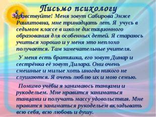 Письмо психологу Здравствуйте! Меня зовут Сабирова Энже Рашитовна, мне тринад