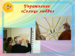 Упражнение «Солнце любви»