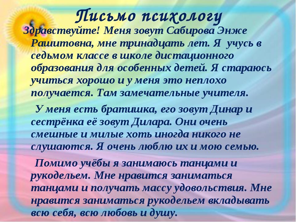 Письмо психологу Здравствуйте! Меня зовут Сабирова Энже Рашитовна, мне тринад...