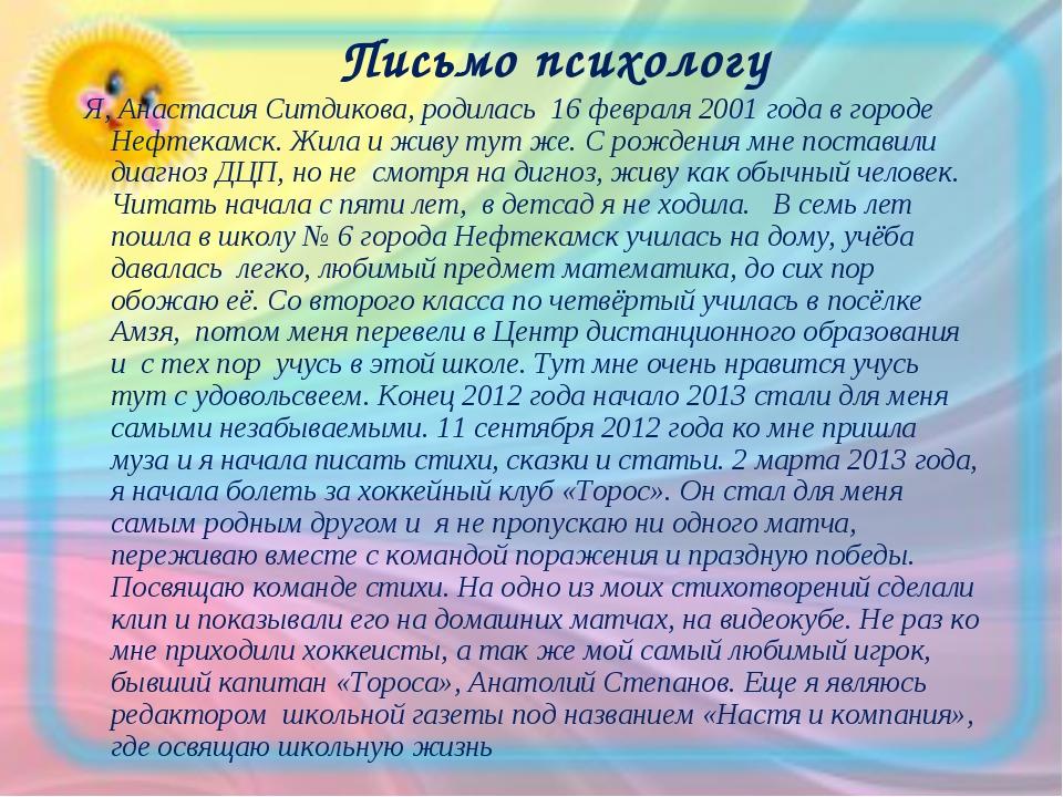 Письмо психологу Я, Анастасия Ситдикова, родилась 16 февраля 2001 года в горо...