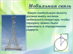 Мобильная связь Какую наибольшую высоту должна иметь антенна мобильного опера