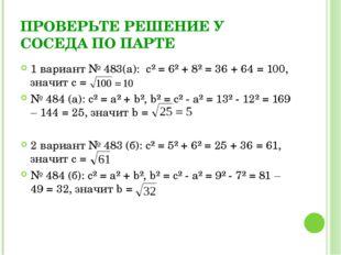 ПРОВЕРЬТЕ РЕШЕНИЕ У СОСЕДА ПО ПАРТЕ 1 вариант № 483(а): с² = 6² + 8² = 36 + 6