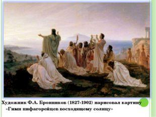 Художник Ф.А. Бронников (1827-1902) нарисовал картину «Гимн пифагорейцев восх