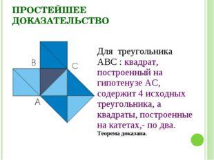 ПРОСТЕЙШЕЕ ДОКАЗАТЕЛЬСТВО   Для треугольника ABC : квадрат, построенный на