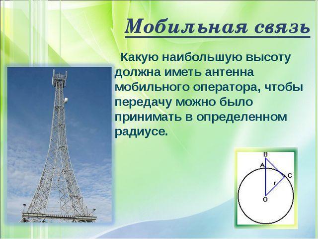 Мобильная связь Какую наибольшую высоту должна иметь антенна мобильного опера...