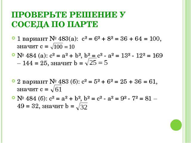 ПРОВЕРЬТЕ РЕШЕНИЕ У СОСЕДА ПО ПАРТЕ 1 вариант № 483(а): с² = 6² + 8² = 36 + 6...
