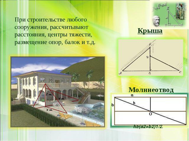 Крыша Молниеотвод h≥(a2+b2)1/2. При строительстве любого сооружения, рассчиты...