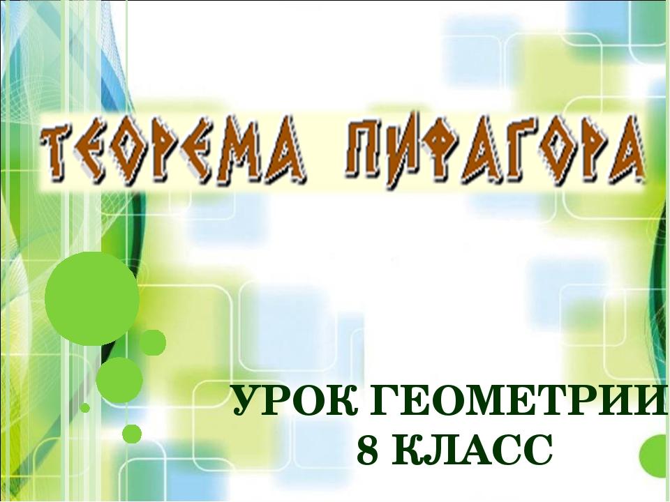 УРОК ГЕОМЕТРИИ 8 КЛАСС