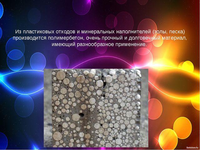 Из пластиковых отходов и минеральных наполнителей (золы, песка) производится...