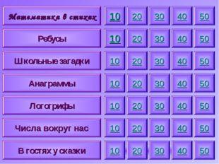 Математика в стихах Ребусы Школьные загадки Анаграммы Логогрифы Числа вокруг