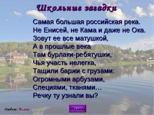 Школьные загадки Самая большая российская река. Не Енисей, не Кама и даже не