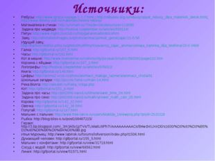Источники: Ребусы: http://www.igraza.ru/page-1-1-7.html ; http://rebuses.org.