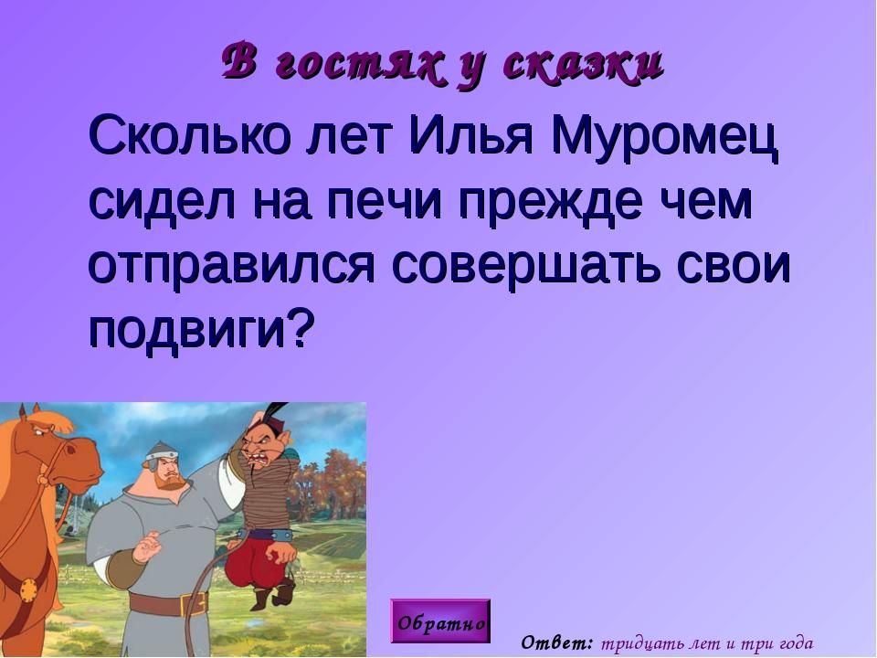 В гостях у сказки Сколько лет Илья Муромец сидел на печи прежде чем отправил...