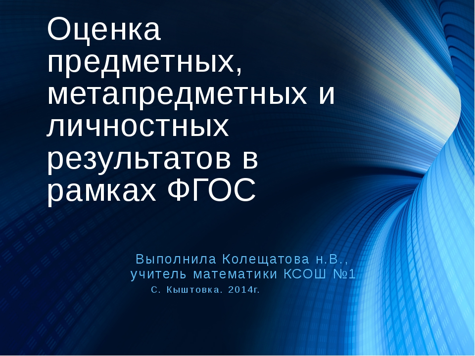 Оценка предметных, метапредметных и личностных результатов в рамках ФГОС Выпо...