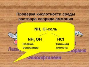 Проверка кислотности среды раствора хлорида аммония Раствор хлорида аммония и