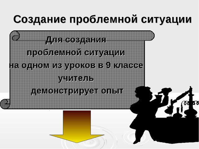 Создание проблемной ситуации Для создания проблемной ситуации на одном из уро...