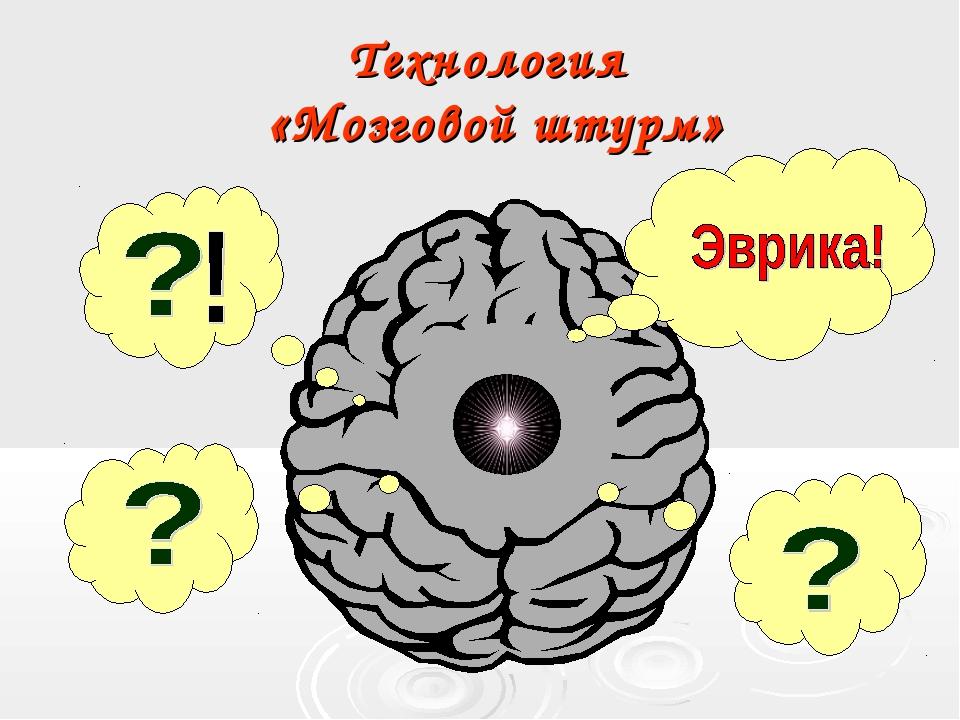 Технология «Мозговой штурм»