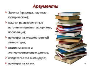 * Законы (природы, научные, юридические); ссылки на авторитетные источники (ц