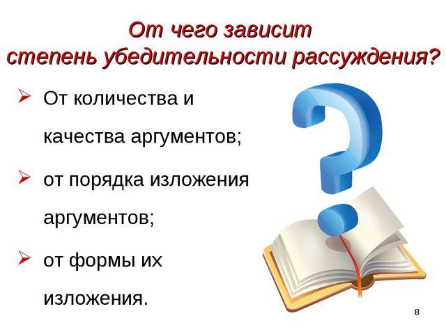 * От чего зависит степень убедительности рассуждения? От количества и качеств...