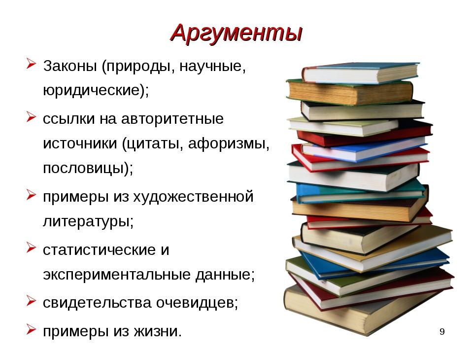 * Законы (природы, научные, юридические); ссылки на авторитетные источники (ц...