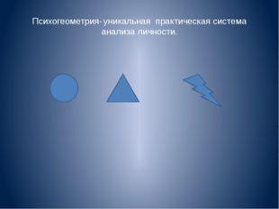 Психогеометрия- уникальная практическая система анализа личности.