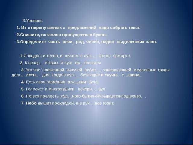 3.Уровень 1. Из « перепутанных » предложений надо собрать текст. 2.Спиш...