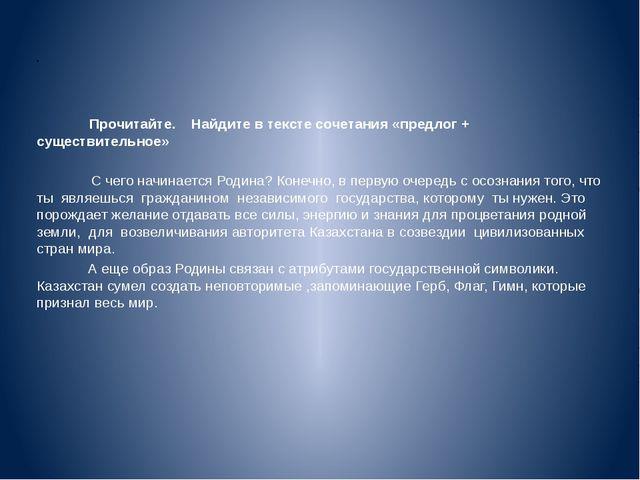 Прочитайте. Найдите в тексте сочетания «предлог + существительное»  С чего...