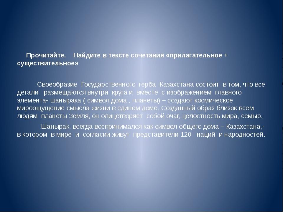 Прочитайте. Найдите в тексте сочетания «прилагательное + существительное»...