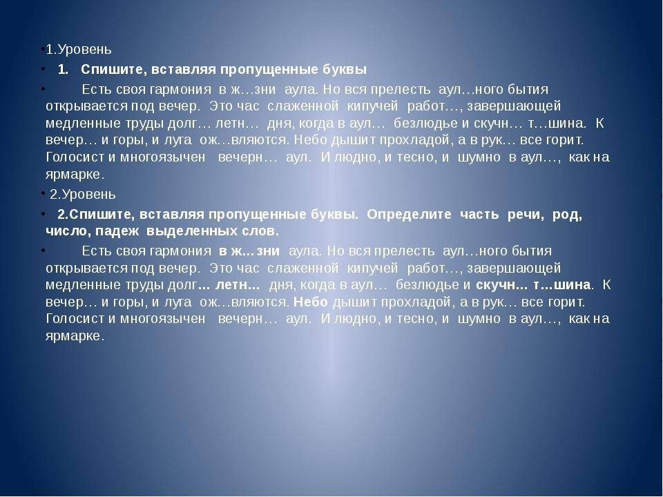 1.Уровень 1. Спишите, вставляя пропущенные буквы Есть своя гармония в ж…зни...