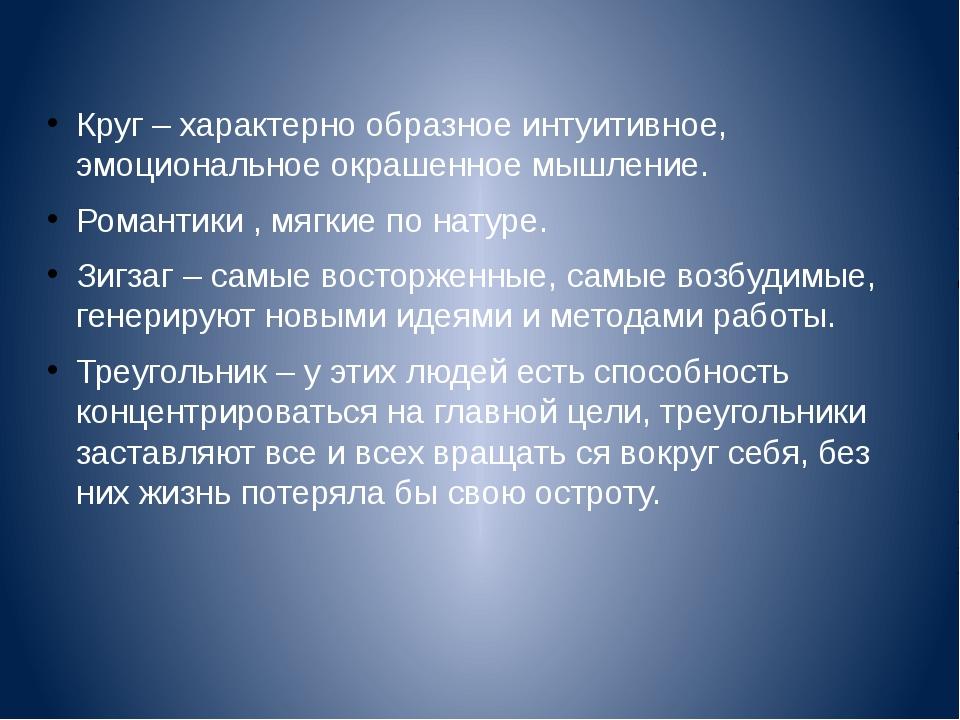 Круг – характерно образное интуитивное, эмоциональное окрашенное мышление. Р...