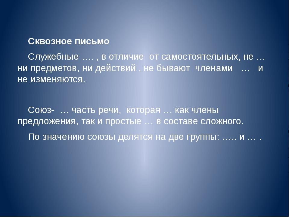 Сквозное письмо Служебные …. , в отличие от самостоятельных, не … ни п...