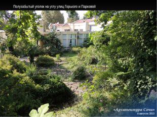 Полузабытый уголок на углу улиц Горького и Парковой