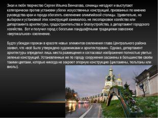 Зная и любя творчество Сергея Ильича Венчагова, сочинцы негодуют и выступают