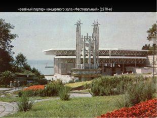 «зелёный партер» концертного зала «Фестивальный» (1970-е)