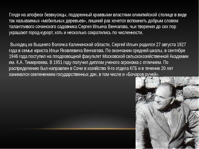 Глядя на апофеоз безвкусицы, подаренный краевыми властями олимпийской столице...