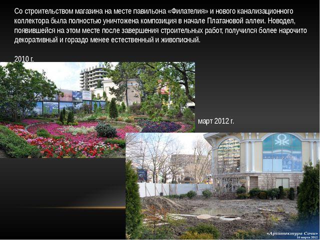 Со строительством магазина на месте павильона «Филателия» и нового канализаци...
